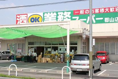業務スーパー 大和郡山店の画像2