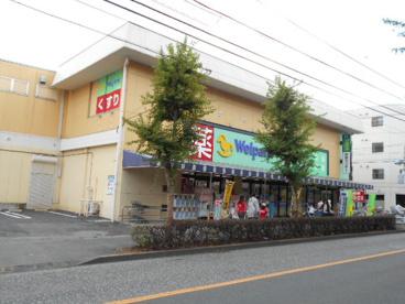 【ドラックストア】ウェルパーク薬局 小金井緑町店の画像1