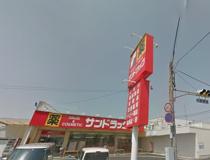 サンドラッグ 和歌山神前店