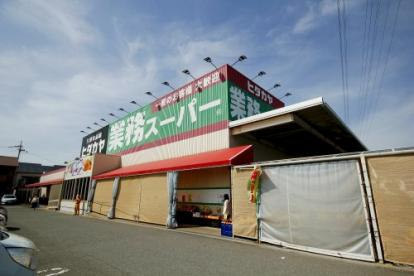 業務スーパー神前店の画像1