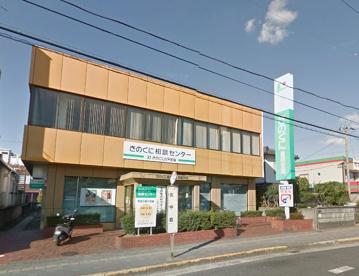 きのくに信用金庫 宮前支店の画像1