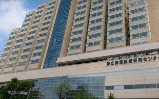 国立国際医療研究センター病院(国立研究開発法人)の画像
