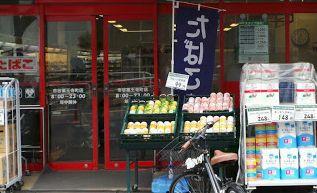 まいばすけっと市谷薬王寺町店の画像