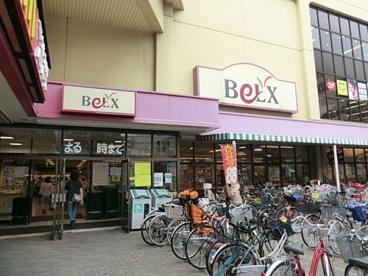 ベルクス戸田店の画像1