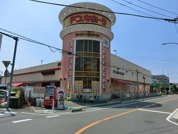 ドン・キホーテ 蕨店の画像1