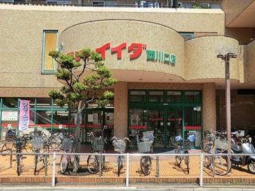 (株)コモディイイダ 西川口店の画像1