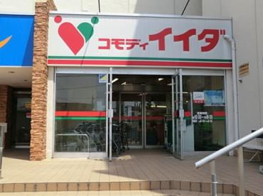 (株)コモディイイダ 川口芝店の画像1