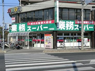 業務スーパー川口芝店の画像1
