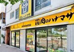 肉のハナマサ・西新宿店の画像
