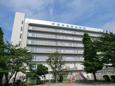 戸田中央総合病院の画像1