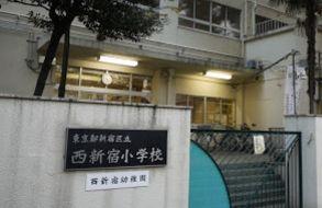 西新宿小学校の画像