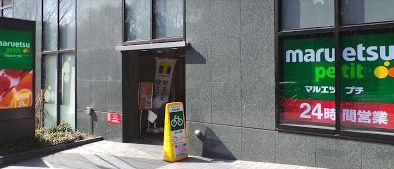 マルエツ プチ 西新宿六丁目店の画像