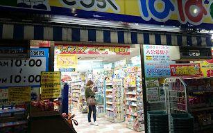 どらっぐぱぱす 西新宿店の画像