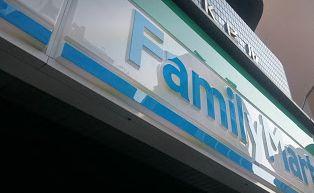 ファミリーマート新宿御苑駅前店の画像