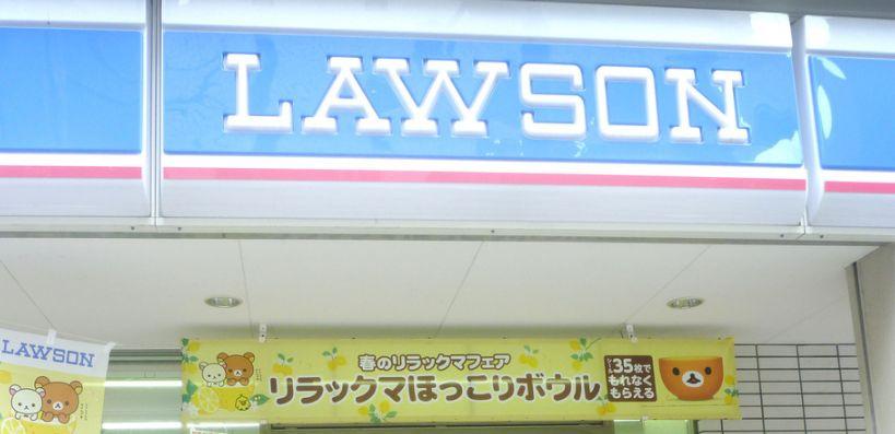 ローソン 新宿御苑駅前店の画像