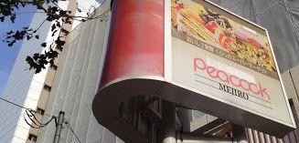 (株)大丸ピーコック 目白店の画像