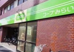 コープみらい(生協) ミニコープ西落合店の画像