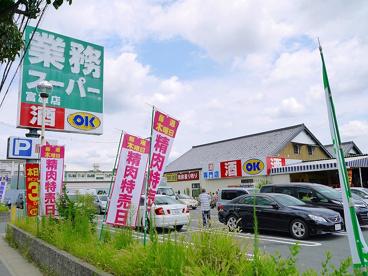 酒&業務スーパー ボトルワールドOK 富雄店の画像1