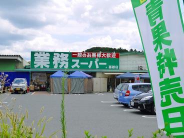 酒&業務スーパー ボトルワールドOK 富雄店の画像4