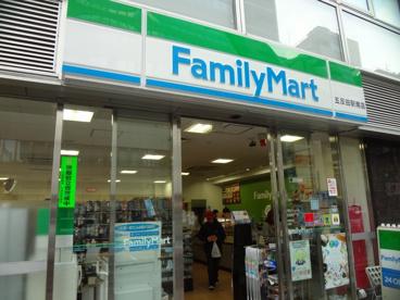 ファミリーマート五反田駅南店の画像1
