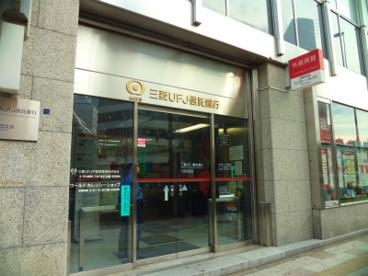 三菱UFJ信託銀行五反田支店の画像1