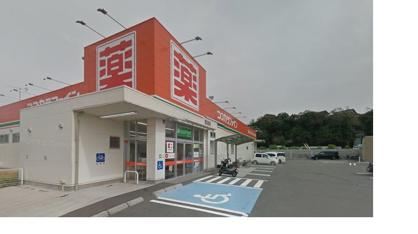 ココカラファイン 西浜店の画像1