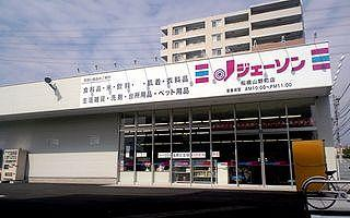 ジェーソン船橋山野町店の画像1