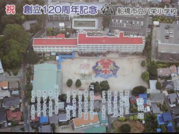 船橋市立 八栄小学校の画像1