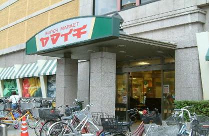 スーパーマーケットヤマイチ船橋店の画像1