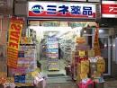 ミネ薬品船橋店
