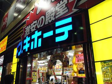 ドン・キホーテ船橋南口店の画像1
