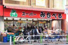 スーパーみらべる中井店の画像
