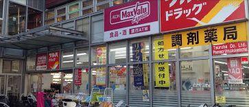 ツルハドラッグ新宿上落合店調剤の画像