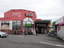 サンキョー北島店