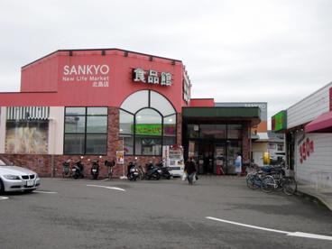 サンキョー北島店の画像1