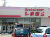 ファッションセンター しまむら梶取店