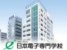 日本電子専門学校の画像1