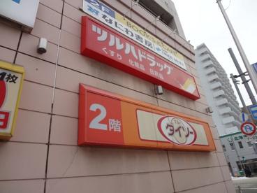 ツルハドラッグ 円山店の画像1
