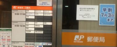 笹塚駅前郵便局の画像