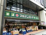 マルマンストア日本橋馬喰町店