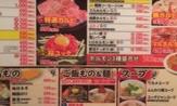 牛繁 ぎゅうしげ 笹塚店