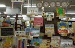 紀伊國屋書店 笹塚店の画像
