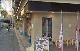 コクミンドラッグ笹塚駅店の画像1