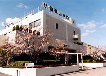 西和歌山病院の画像1