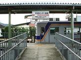 交通センター前駅
