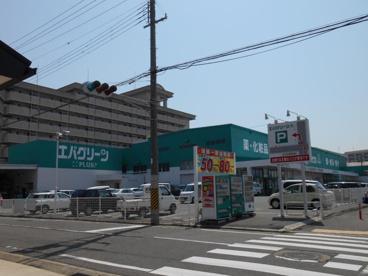 エバグリーン広瀬店の画像1