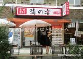 海の宴 青山店