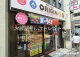 キッチンオリジン 赤坂店