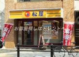 松屋 赤坂6丁目店