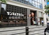 サンマルクカフェ 赤坂外堀通り店